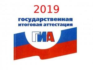 оценивание огэ по физике 2019 огэ по физике в 2019 году. 2019-03-01